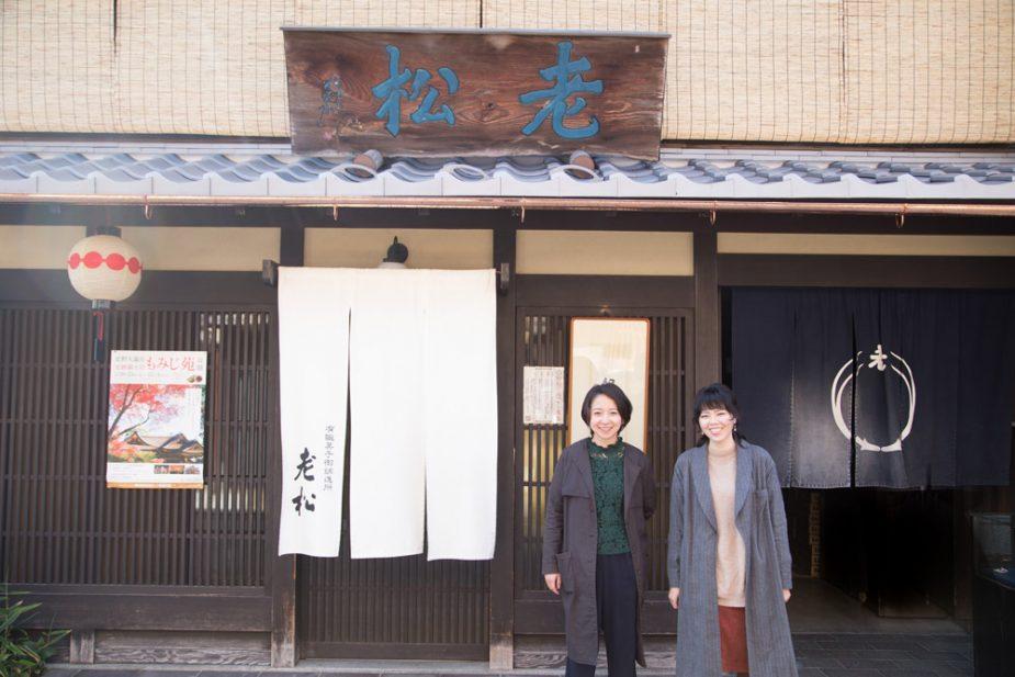 老舗らしい店構えの「老松」北野店