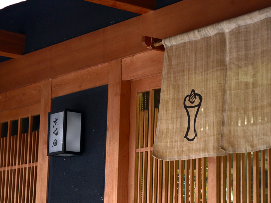 老舗の暖簾を守り続けるためには原材料の確保が不可欠だ。