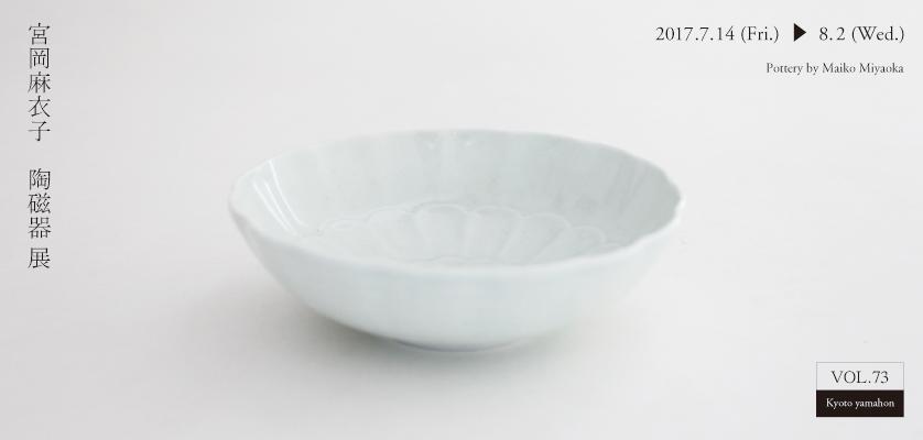 170710_yamahon