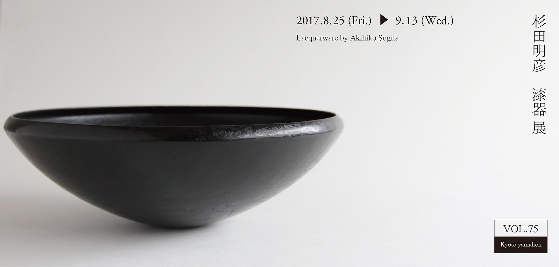 kyoto_ex_48_2
