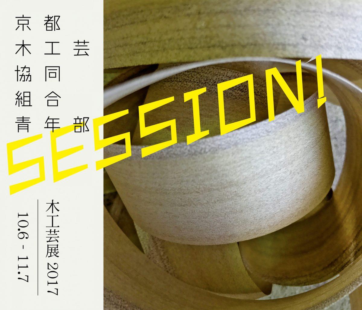 170927_sesssion