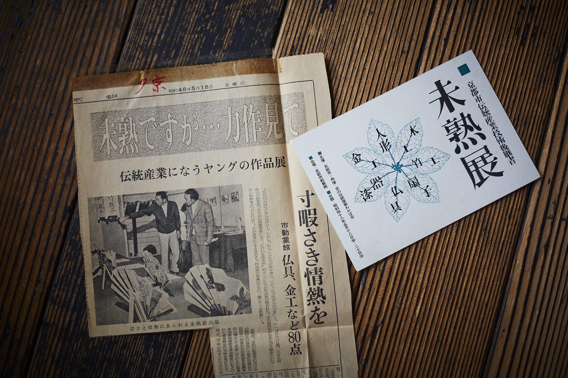 わかば会第1回展覧会『未熟展』のDMと新聞記事