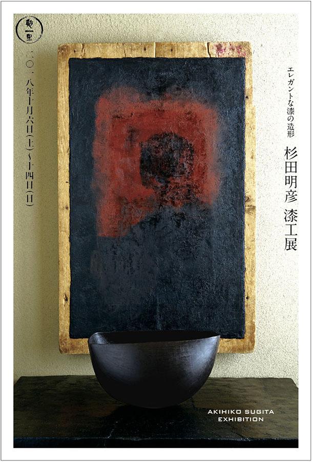181002_sugita