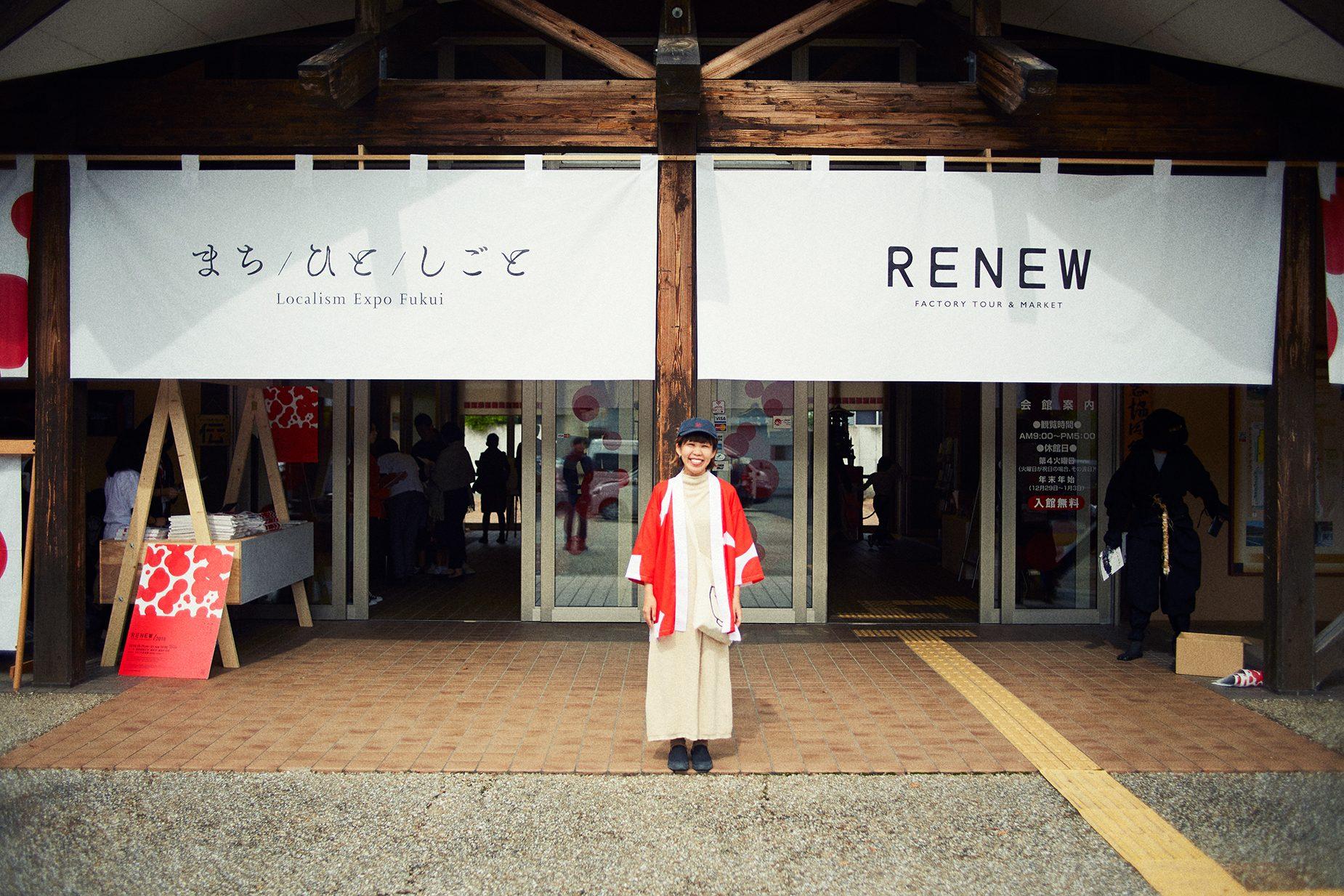新山さんとTSUGIを立ち上げ、RENEW全般のデザインを担当する寺田さん。