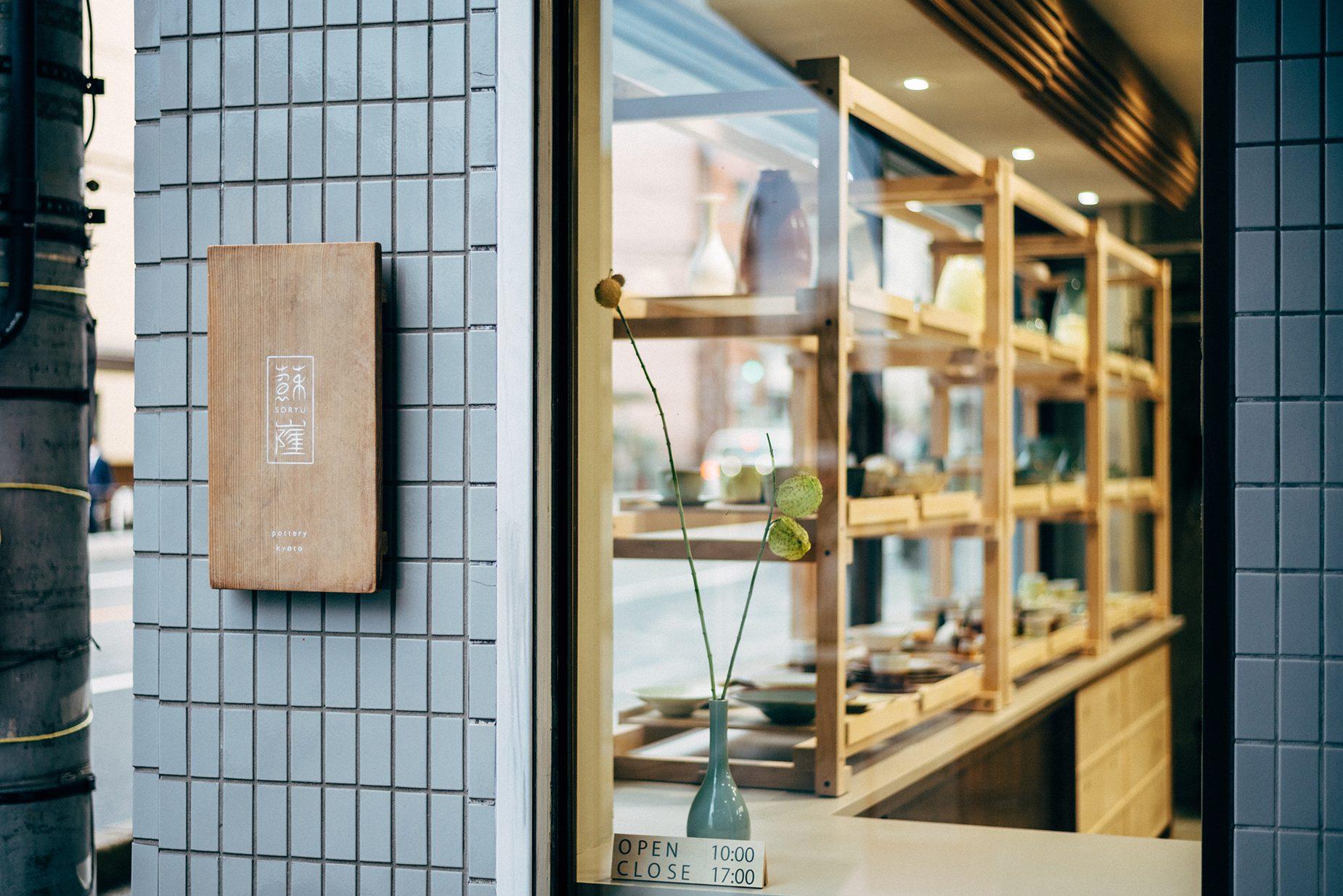 2018年11月にリニューアルしたばかりの「蘇嶐窯」の工房兼ギャラリー。